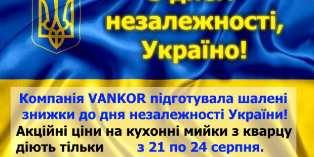VANKOR вітає Україну з Днем Незалежності!